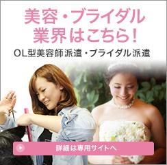beauty_bridal-left (3)